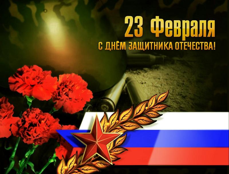 Поздравление с днем защитникам отечества